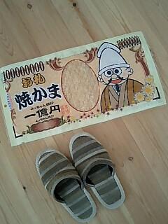 100000000円